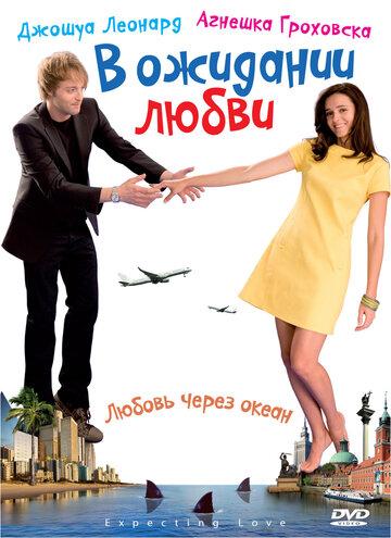 В ожидании любви 2008