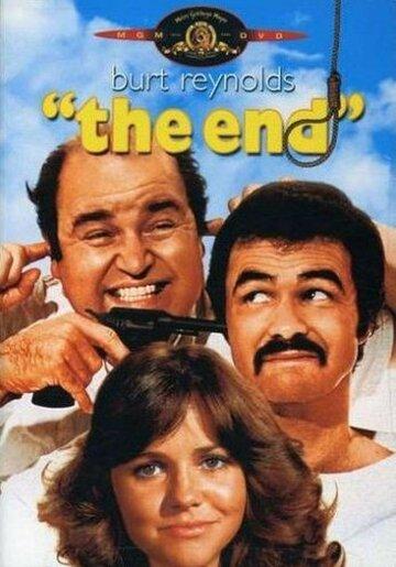 Конец (1978)