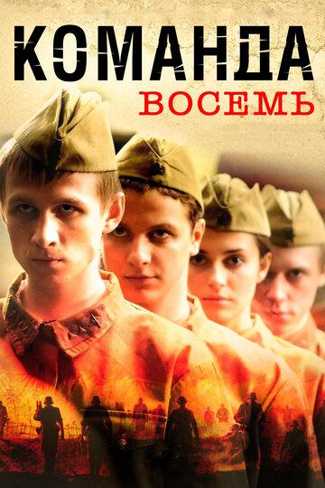Команда восемь (Komanda vosem)