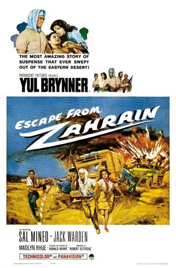 Побег из Захрейна (1962)