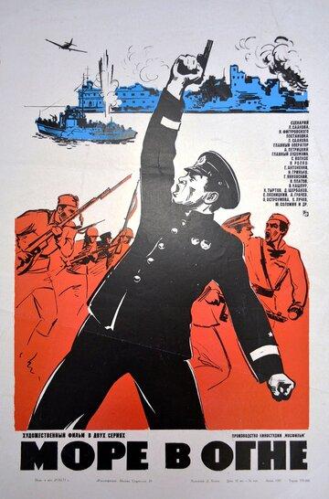 Море в огне (1970) полный фильм онлайн