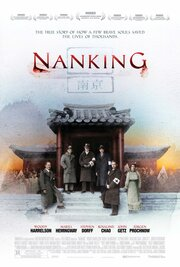 Нанкин (2007)