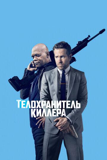 Телохранитель киллера (2017) полный фильм онлайн