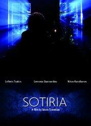 Sotiria (2011)