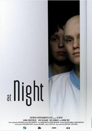 Ночью (2007)
