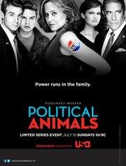 Политиканы (2012)