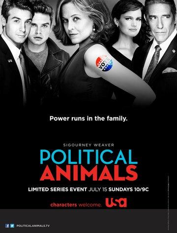 Политиканы (2012) полный фильм онлайн