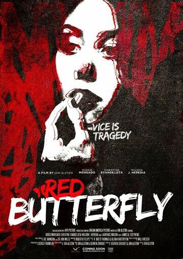 Красная бабочка