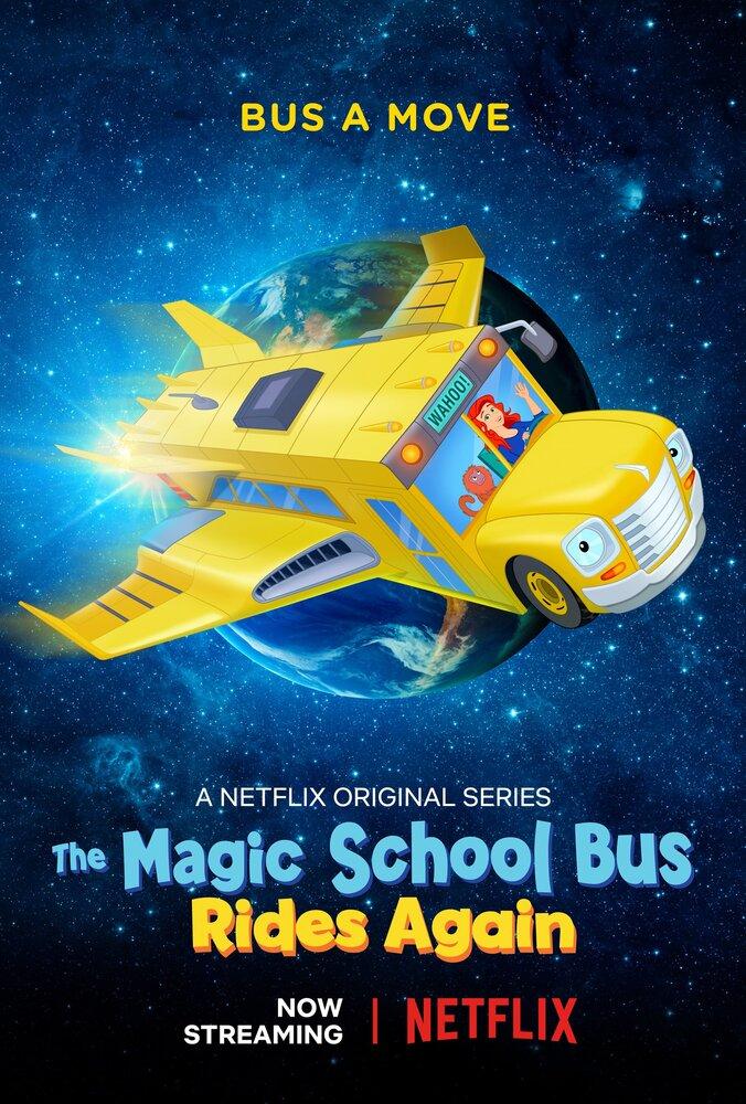 Волшебный школьный автобус снова в деле (1-2 сезон)