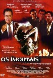 Бессмертные (2003)