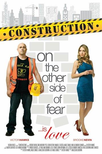 Строительство (2015)