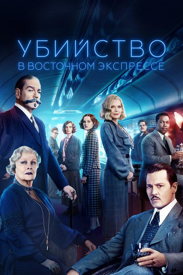 Отзывы к фильму – Убийство в Восточном экспрессе (2017)
