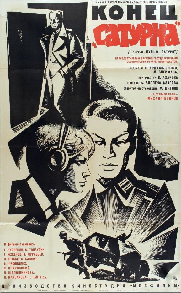 Конец «Сатурна» (1967)