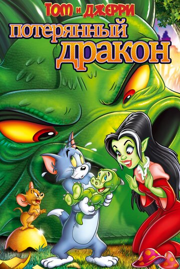 ��� � ������: ���������� ������ (Tom & Jerry: The Lost Dragon)