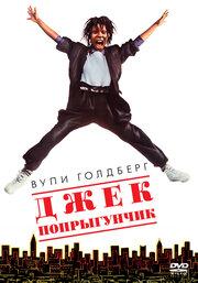 Джек-попрыгунчик (1986)