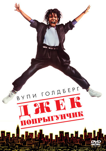 ����-����������� (Jumpin' Jack Flash)