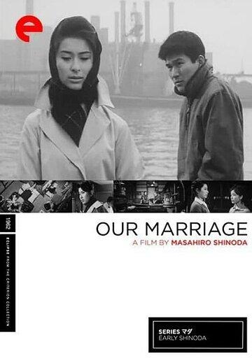 Как мы поженились (1962)