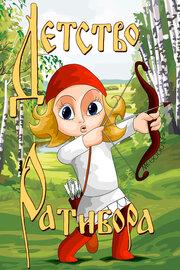 Смотреть онлайн Детство Ратибора