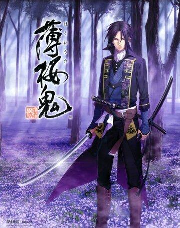 Сказание о демонах сакуры 2010