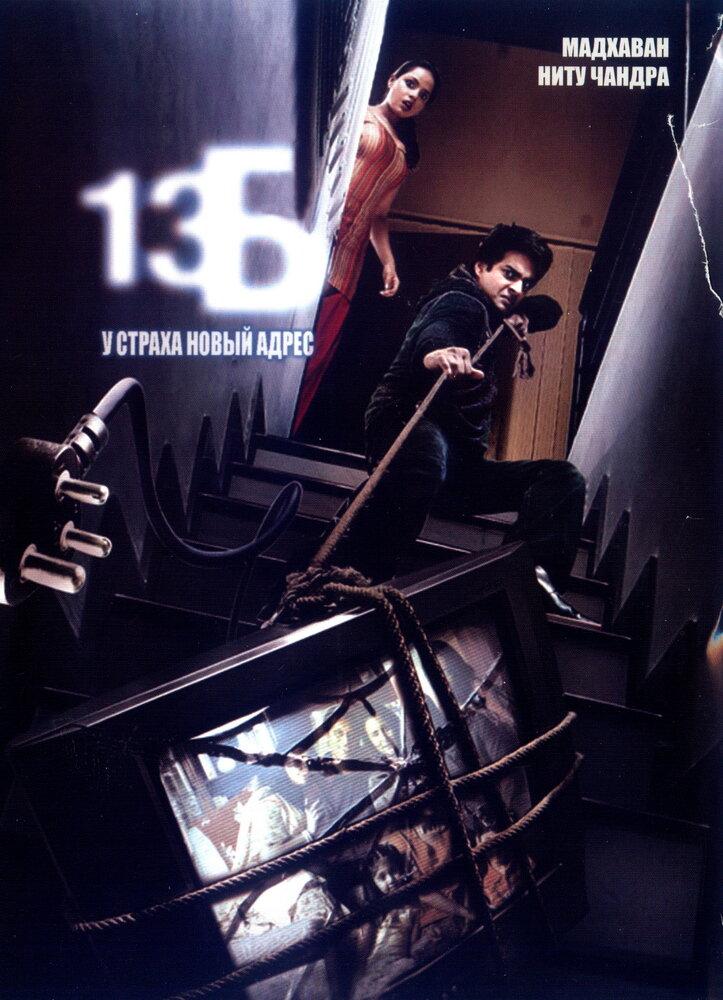 Фильмы 13Б: У страха новый адрес смотреть онлайн