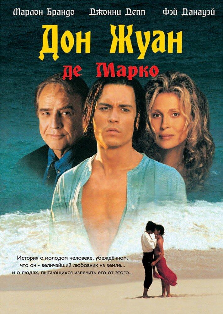 «Дон Жуан Де Марко» — 1995