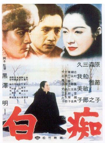 Идиот (1951) полный фильм