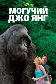Могучий Джо Янг (1998)