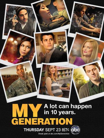 Мое поколение (2010) полный фильм онлайн