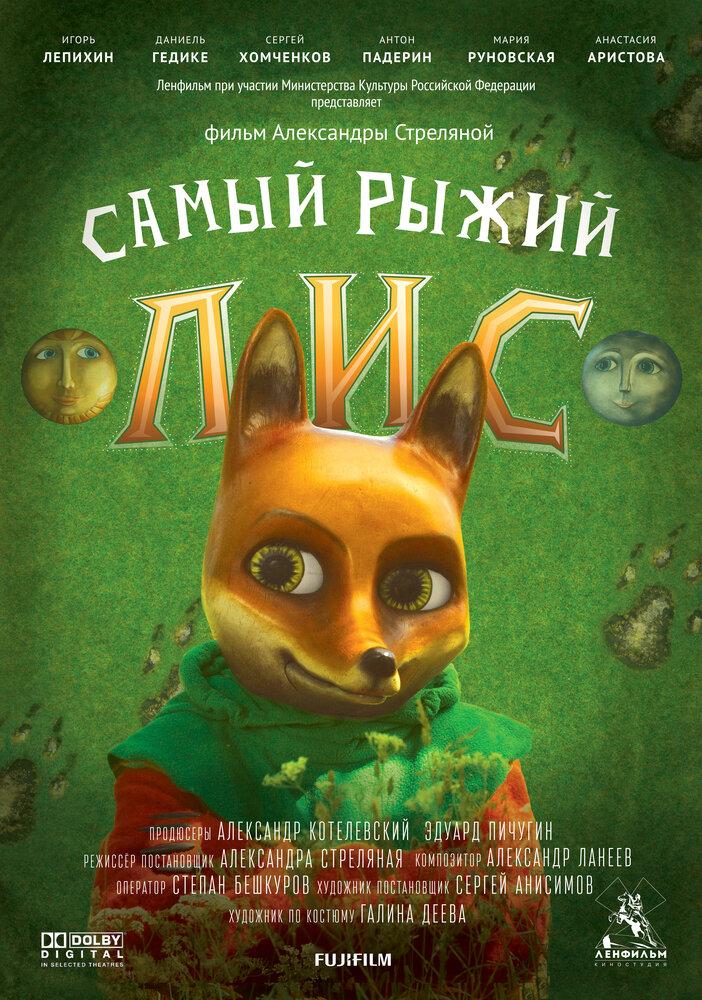 рыжий лис скачать книгу