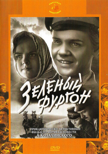 Зеленый фургон (1959) полный фильм