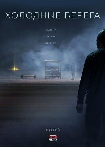 Постер к сериалу Холодные берега (2019)