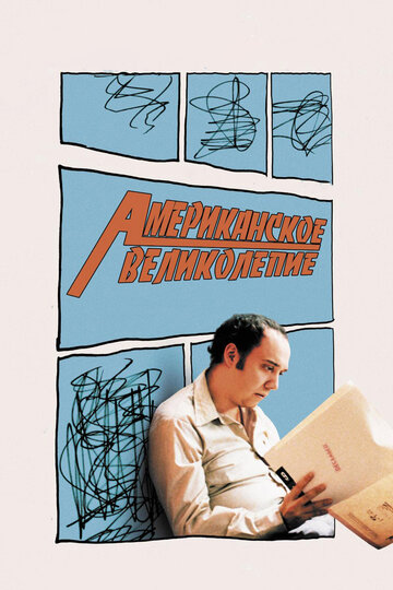 Американское великолепие 2003 | МоеКино