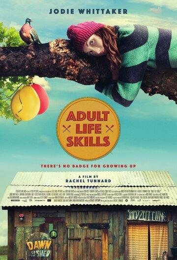 Навыки взрослой жизни / Adult Life Skills (2016)