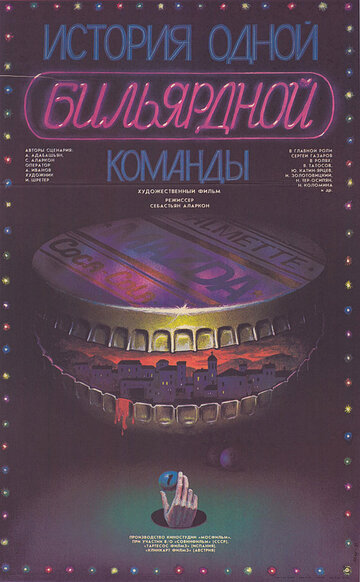 История одной бильярдной команды (1988)