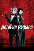 История рыцаря (2001)