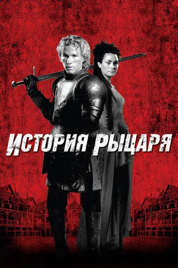 История рыцаря (A Knight's Tale2001)
