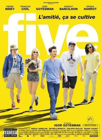 Пятеро / Five (2016) смотреть онлайн