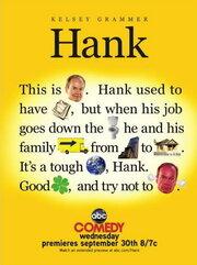 Хэнк (2009)