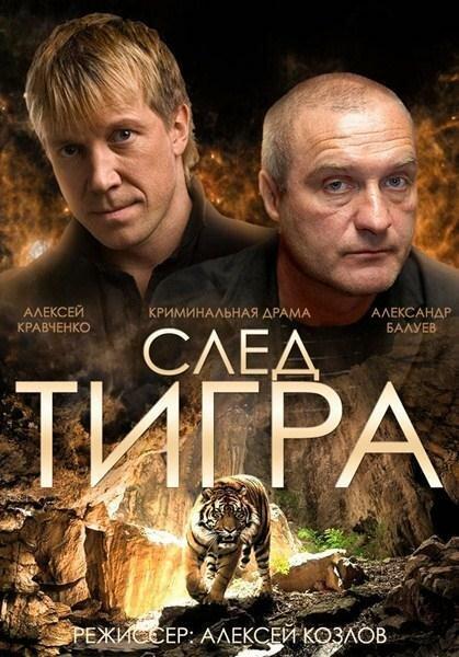 След тигра (2014) смотреть онлайн бесплатно в HD качестве