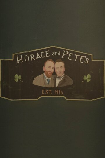 ����� � ��� (Horace and Pete)
