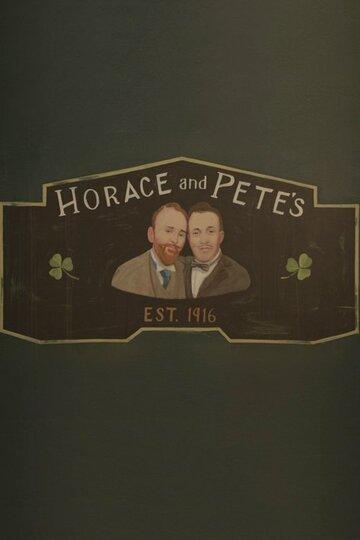 Хорас и Пит (2016) полный фильм онлайн