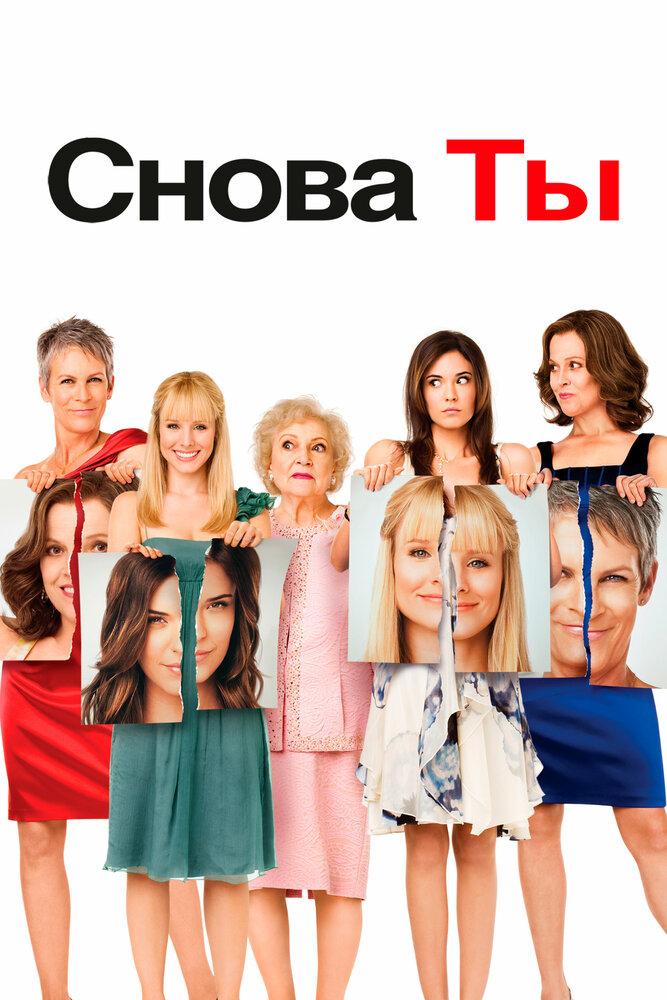 Снова ты (2010) - смотреть онлайн