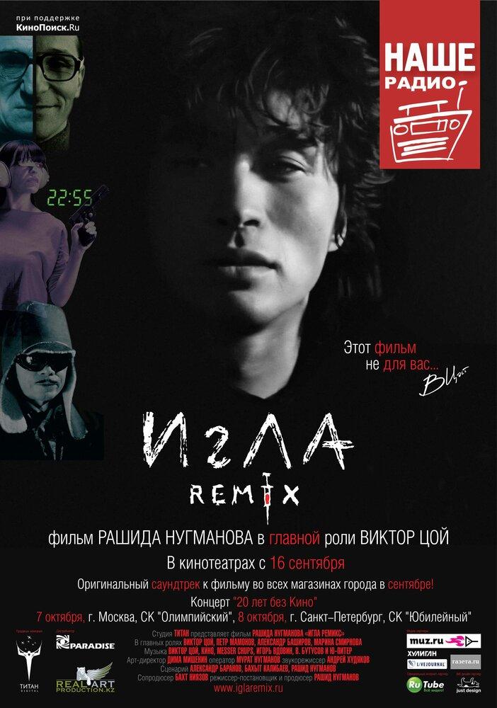 Игла Remix