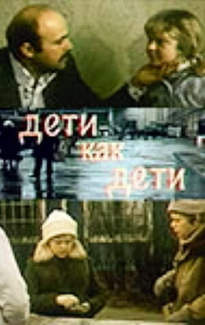 Дети как дети (1978)