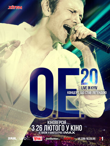 ОЕ.20 Live in Kyiv (2015) полный фильм