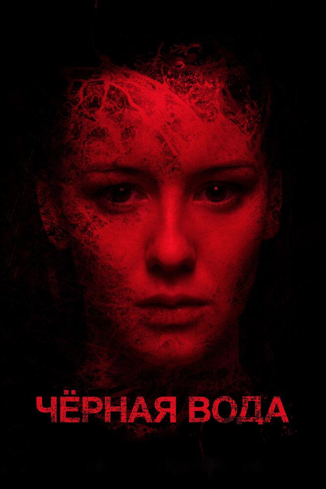 Черная вода (2015)