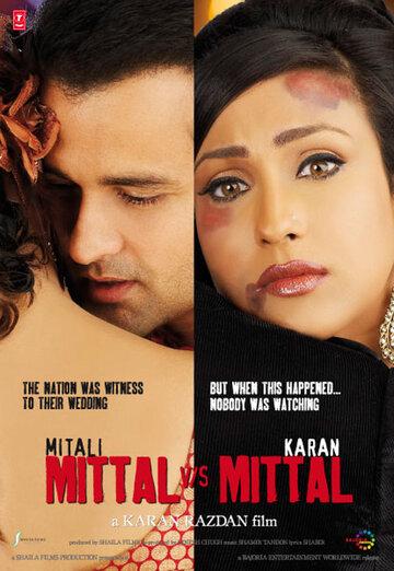 (Mittal v/s Mittal)