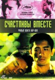 Счастливы вместе (1997)