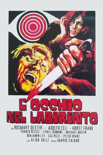 Глаз в лабиринте (1972)