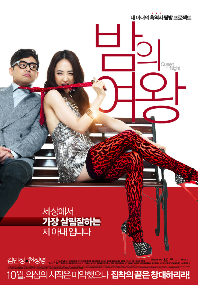 829436 - Королева ночи ✸ 2013 ✸ Корея Южная